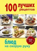 100 лучших рецептов блюд на cкорую руку