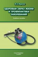 Здоровый образ жизни и профилактика заболеваний. Учебное пособие