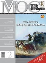 Методы оценки соответствия № 2 2012