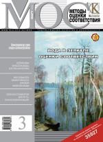 Методы оценки соответствия № 3 2012