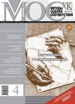 Методы оценки соответствия № 4 2012
