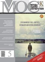Методы оценки соответствия № 5 2012