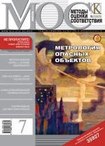 Методы оценки соответствия № 7 2012