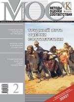 Методы оценки соответствия № 2 2011