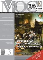 Методы оценки соответствия № 3 2011