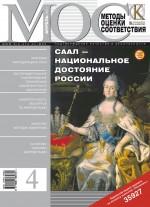 Методы оценки соответствия № 4 2011