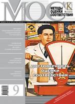 Методы оценки соответствия № 9 2011