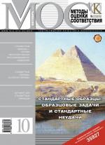 Методы оценки соответствия № 10 2011