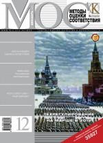 Методы оценки соответствия № 12 2011
