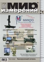 Мир измерений № 6 2012