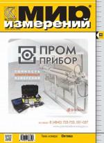 Мир измерений № 10 2012