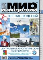Мир измерений № 9 2011