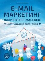 E-mail маркетинг для интернетмагазина. Инструкция по внедрению