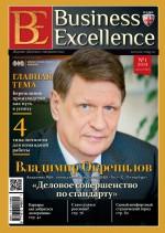 Business Excellence (Деловое совершенство) № 1 (187) 2014