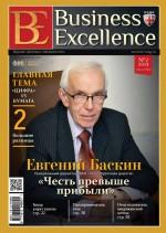 Business Excellence (Деловое совершенство) № 2 (188) 2014