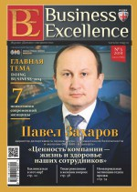 Business Excellence (Деловое совершенство) № 3 (189) 2014