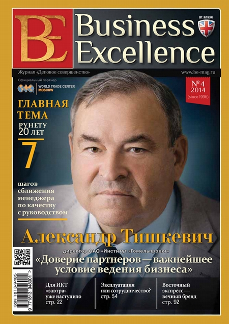 Business Excellence (Деловое совершенство) № 4 (190) 2014