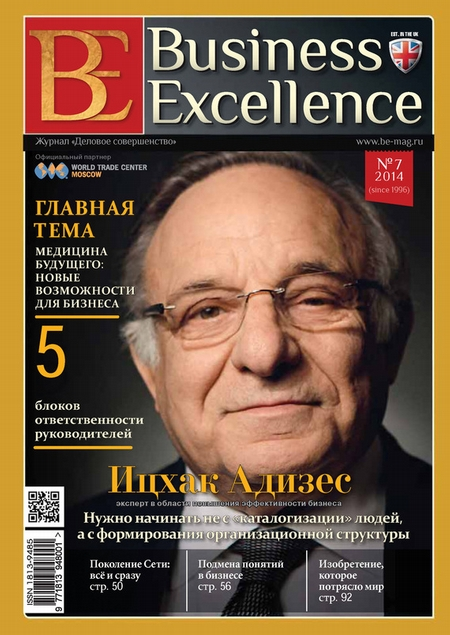 Business Excellence (Деловое совершенство) № 7 (193) 2014