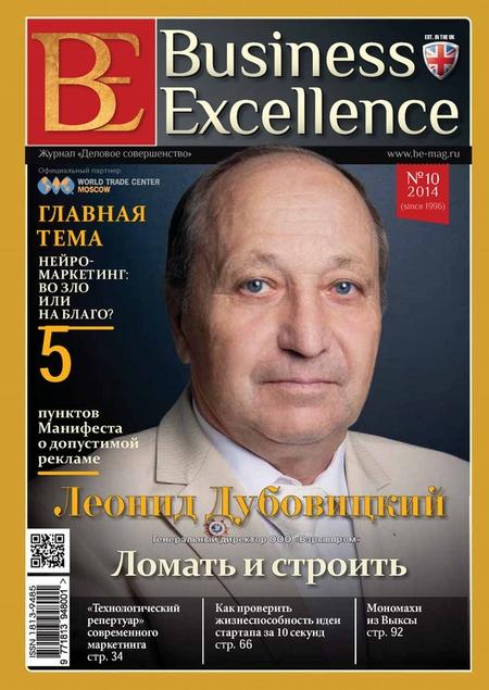 Business Excellence (Деловое совершенство) № 10 (196) 2014