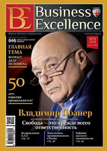 Business Excellence (Деловое совершенство) № 11 (197) 2014