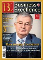 Business Excellence (Деловое совершенство) № 12 (198) 2014