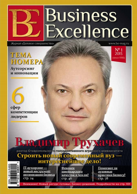 Business Excellence (Деловое совершенство) № 1 (175) 2013