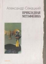 Прикладная метафизика