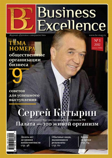 Business Excellence (Деловое совершенство) № 1 (163) 2012