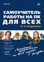 Самоучитель работы на ПК для всех (2-е издание)