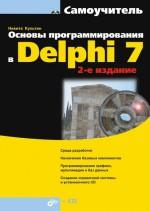 Основы программирования в Delphi 7 (2-е издание)