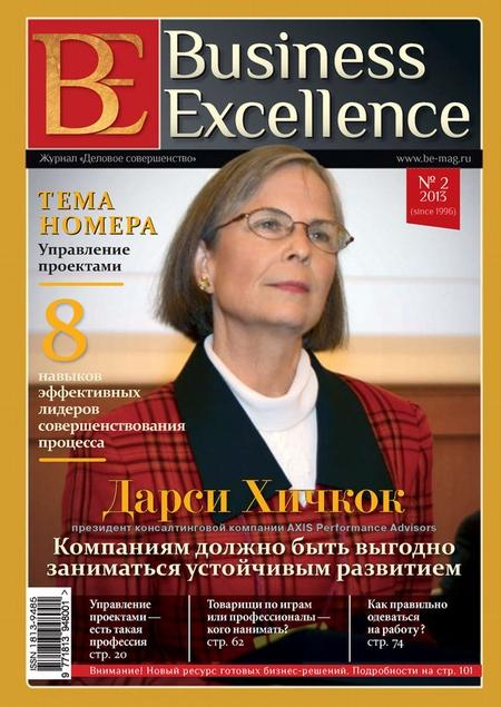 Business Excellence (Деловое совершенство) № 2 (176) 2013