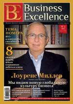 Business Excellence (Деловое совершенство) № 3 (177) 2013