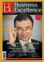 Business Excellence (Деловое совершенство) № 4 (178) 2013