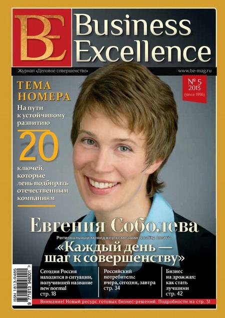 Business Excellence (Деловое совершенство) № 5 (179) 2013