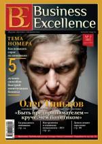 Business Excellence (Деловое совершенство) № 7 (181) 2013