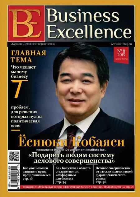 Business Excellence (Деловое совершенство) № 8 (182) 2013