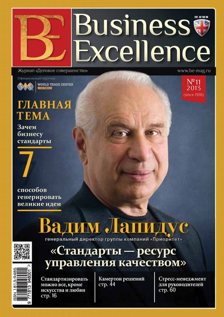 Business Excellence (Деловое совершенство) № 11 (185) 2013