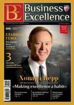 Business Excellence (Деловое совершенство) № 12 (186) 2013