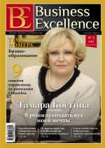 Business Excellence (Деловое совершенство) № 3 (165) 2012
