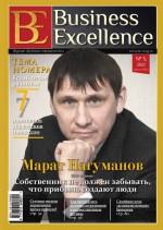Business Excellence (Деловое совершенство) № 5 (167) 2012