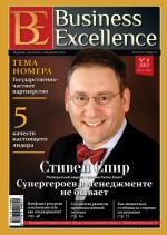 Business Excellence (Деловое совершенство) № 11 (173) 2012