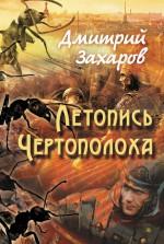 Летопись Чертополоха