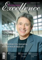Business Excellence (Деловое совершенство) № 2 2011