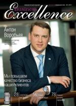 Business Excellence (Деловое совершенство) № 5 2011