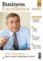 Business Excellence (Деловое совершенство) № 8 2011