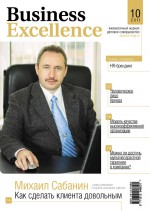 Business Excellence (Деловое совершенство) № 10 2011