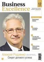 Business Excellence (Деловое совершенство) № 12 2011