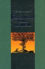 Гносеология права на жизнь