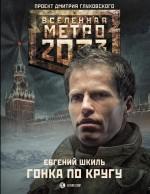 Метро 2033: Гонка по кругу