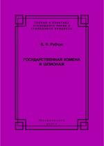Государственная измена и шпионаж. Уголовно-правовое и криминологическое исследование